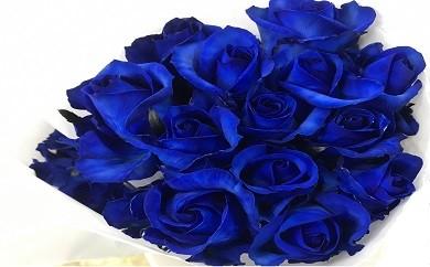 G06 生産者直送!バラの花束(神秘的な青いバラ10本)