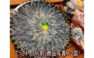 B084:【季節限定】淡路島3年とらふぐ(てっさ・てっちり4~6人前)
