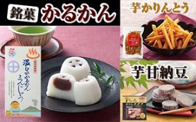 【A43040】鹿児島銘菓『かるかん』&芋かりんとう・芋甘納豆
