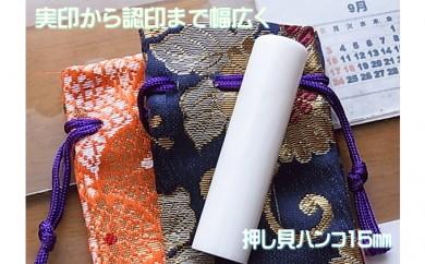 [№5839-0139]老舗プロデ゙ュースやっぱりプレミアム・押し甲斐『貝』のあるハンコ《貝のはんこセット・実印から認印まで幅広く使える15mm》大変珍しいホワイトシェル