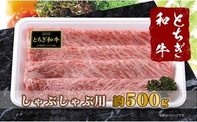 B007 栃木県産とちぎ和牛 しゃぶしゃぶ用(約500g)