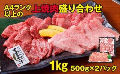 B483 厳選黒毛和牛A4等級以上焼肉盛1kg!!