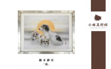 藤本静宏「戌」(複製版画・額装)