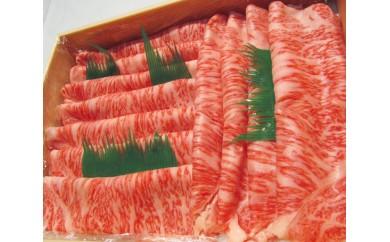 No.121 極上 黒毛和牛 すき焼用肉 約600g