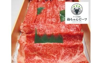 No.100 ワールド牧場 梅ちゃんビーフ 黒毛和牛 しゃぶしゃぶ用肉 約450g