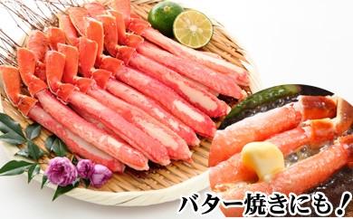 CD-62001 食べやすく殻むき済み!茹で済み本ずわいがに棒肉ポーション1kg[419446]
