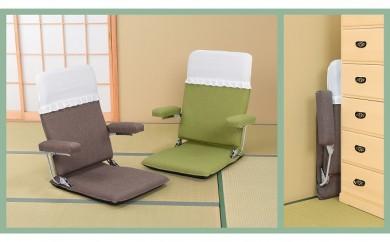 [№5673-0134]お座敷座椅子 肘掛付(ブラウン.グリーン)