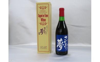 さがみの夢「ロックワイン」・・甘口 富士の夢100%使用 特に女性にお勧めの1本