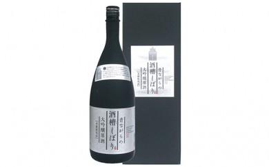 [№5902-0053]【笹の川酒造】 『大吟醸原酒 昔ながらの酒槽(ふね)しぼり』