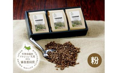 No.091 竹炭焙煎珈琲 3袋セット(粉、ドリップ式)