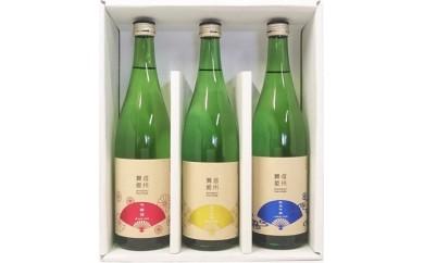 30-02 信州舞姫 扇ラベル 吟醸酒3本セット/舞姫