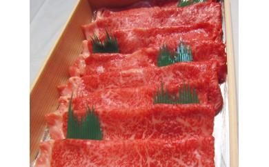 No.096 厳選 黒毛和牛 しゃぶしゃぶ用肉 約450g
