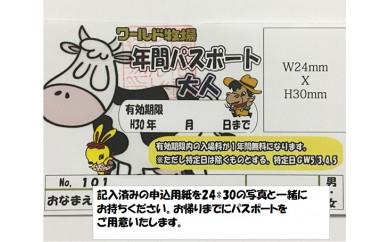 No.105 ワールド牧場年間パスポート1名様(大人)