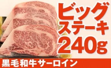 【B43023】240gのビッグサイズ黒毛和牛サーロインステーキ3枚