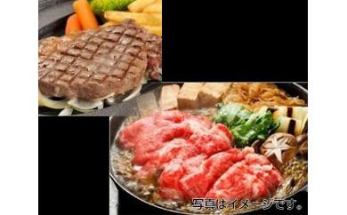 No.102 黒毛和牛すき焼・ステーキセット 計約1.9kg