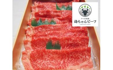 No.099 ワールド牧場 梅ちゃんビーフ 黒毛和牛 すき焼用肉 約450g