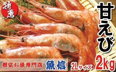 CB-04024 お刺身用甘えび2kg[419838]