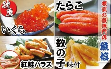 CB-04031 醤油いくら・味付け数の子・たらこ・紅鮭ハラスセット[419844]