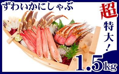 CD-52004 生食可!カット済み生ズワイガニお鍋セット1.5kg[419877]