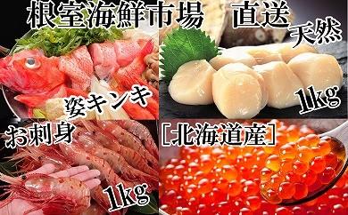 CC-14018 根室海鮮市場<直送>キンキ(めんめ)、ぼたんえび、ほたて、いくら醤油漬[419806]