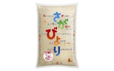 """【地場】ア-1 さがびより5㎏(8年連続食味""""特A"""")"""