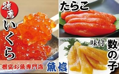 CB-04017 魚卵三昧(醤油いくら・味付け数の子・たらこ)[419833]