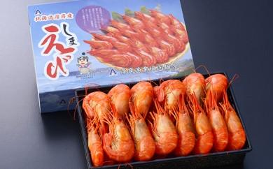 [№5863-0120]北海道産 冷凍北海しまえび(中)約500g×2