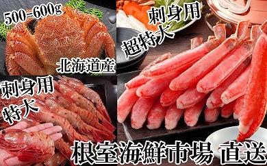 CB-14028 根室海鮮市場 浜茹で毛がに、刺身ずわいがに棒肉、ぼたんえび[419793]