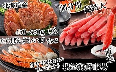 CC-14016 根室海鮮市場<直送>たらばがに脚、ずわいがに脚、毛がに、刺身用ずわいがに[419804]
