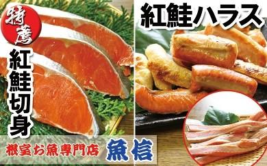 CA-04023 紅鮭切身・紅鮭ハラスセット[419821]