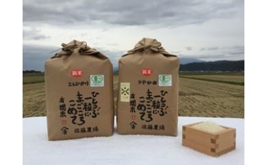 NB389 平成29年産 有機栽培米つや姫3kg・コシヒカリ3kg+おまけ