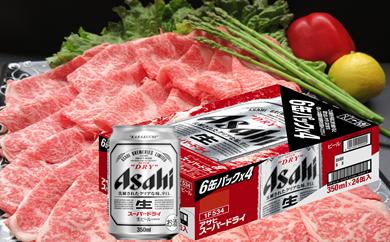 C-049 ★大統領おもてなし★佐賀牛 肩ローススライス 600g&アサヒスーパードライ24缶