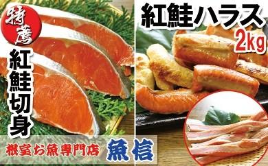 CB-04034 紅鮭切身・紅鮭ハラスセット[419846]