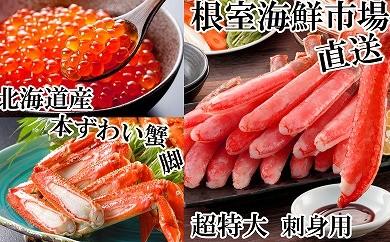 CB-14020 根室海鮮市場 刺身ずわいがに棒肉、ボイルずわいがに脚、いくら醤油漬け[419785]