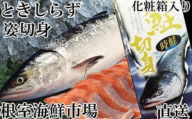 CD-14040 根室海鮮市場<直送>北海道産時鮭切身4分割(1尾分)[419815]