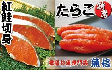 CB-04033 紅鮭切身・たらこセット[419845]