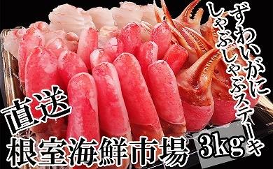 CB-14030 根室海鮮市場 生ずわいがに3kg(しゃぶしゃぶ、ステーキにどうぞ。)[419795]