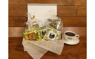 自家焙煎珈琲飲みくらべセット[A0003]
