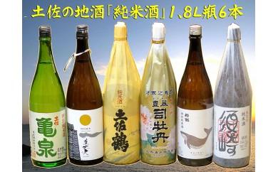 土佐の地酒「最高位金賞受賞蔵・純米酒」どーんと一升瓶で有名6銘柄飲み比べ!