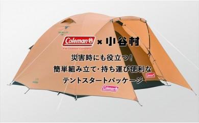 コールマン|タフドーム/2725スタートパッケージ初心者安心テントセットでキャンプデビュー