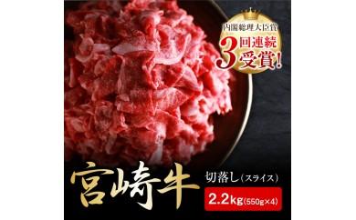 B57【内閣総理大臣賞受賞記念】宮崎牛切落し(スライス) 2.2kg