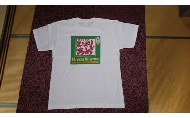 A27 非売品ひやしあめTシャツ白(Lサイズ1枚)