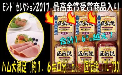 B051.ハム大満足プレミアム(約1.6キロ分)セット/匠伝説(TL-730)