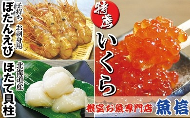 CC-04013 海鮮3種セット(醤油いくら・ぼたんえび・ほたて貝柱)[419867]