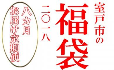 AA-01年末限定!8か月間ず~と福袋【毎月15日お届け】