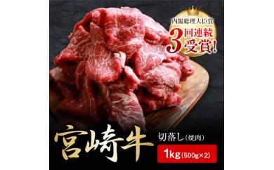 A191【内閣総理大臣賞受賞記念】宮崎牛切落し(焼肉) 1kg