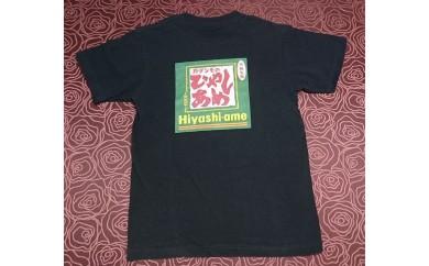 A26 非売品ひやしあめTシャツ紺(Lサイズ1枚)