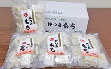 1-329新潟県長岡産杵つきもち4kg(88切れ)