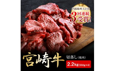 B58【内閣総理大臣賞受賞記念】宮崎牛切落し(焼肉) 2.2kg