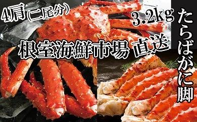 CC-14022 根室海鮮市場 本たらばがに脚4肩3.2kg(2尾分)[419810]